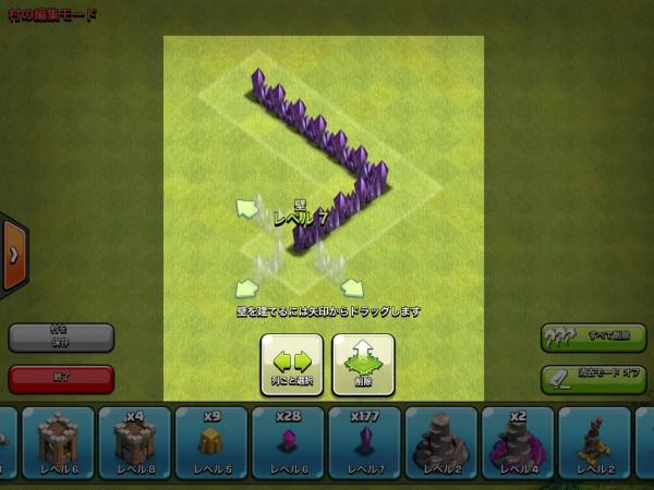 村編集モードにおける壁の配置