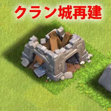 クランの城を再建しよう