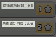 ☆3獲得に失敗したことで、14回の攻撃が無駄になった
