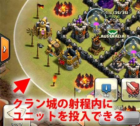 クランの城の射程を確認しましょう。今回は、クランの城が外側にあるため、援軍の釣り出しが簡単ですね。