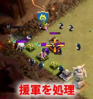 村の端まで誘導した援軍をウィザードなどの攻撃力の高いユニットで倒します