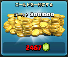 800万ゴールドで2,467エメラルド