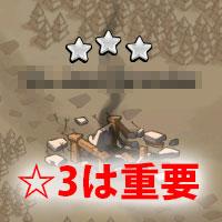 クラン対戦で☆3をとることは非常に重要です