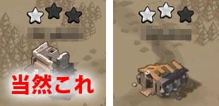 ☆1の村を攻撃しますよね。☆を2個積み増しすることができるのですから