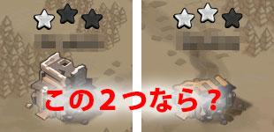 同じ難易度なら☆1, 2の村のどちらを攻撃しますか?