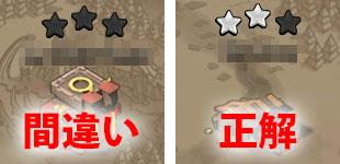 難しい村よりも確実に☆を積み増せる村を攻撃するのが正解